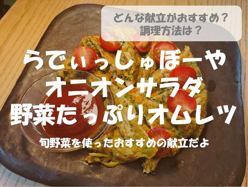 らでぃっしゅぼーやのお試しセットを使った旬野菜のおすすめ献立!