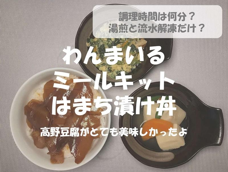 わんまいるのミールキットは調理が簡単?はまち漬け丼が美味!