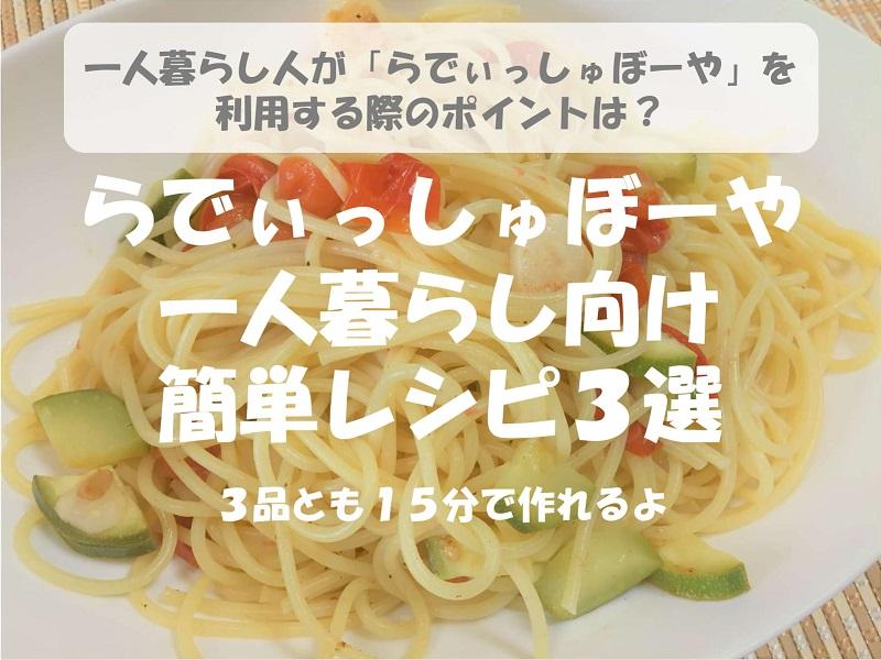 【らでぃっしゅぼーや】小松菜や酢を使った一人暮らし向け簡単レシピ!