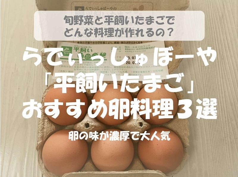 らでぃっしゅぼーやの平飼いたまごで作ったおすすめ卵料理3選!