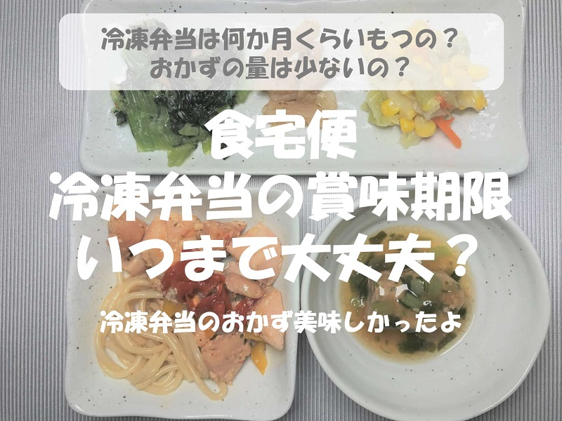 【体験レビュー】食宅便の賞味期限は?冷凍弁当をおかずの量は少ない?