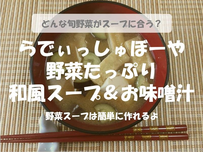 らでぃっしゅぼーやの野菜を使った和風スープとお味噌汁(豆腐と油揚げ入り)