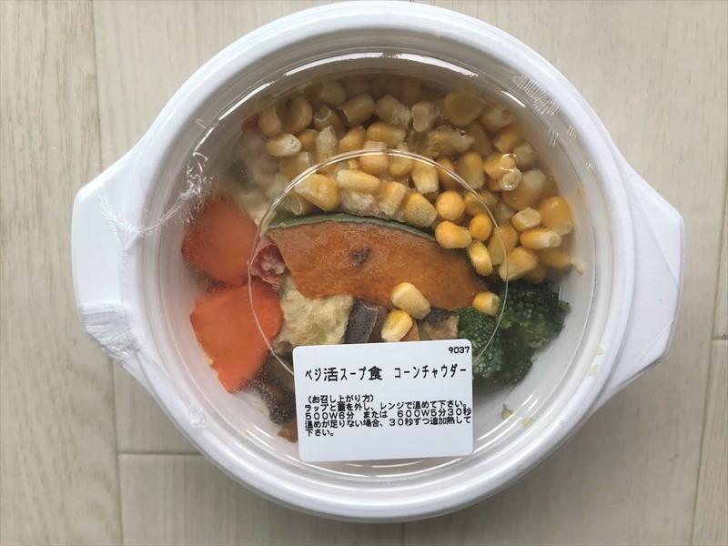 ベジ活スープ食 口コミ