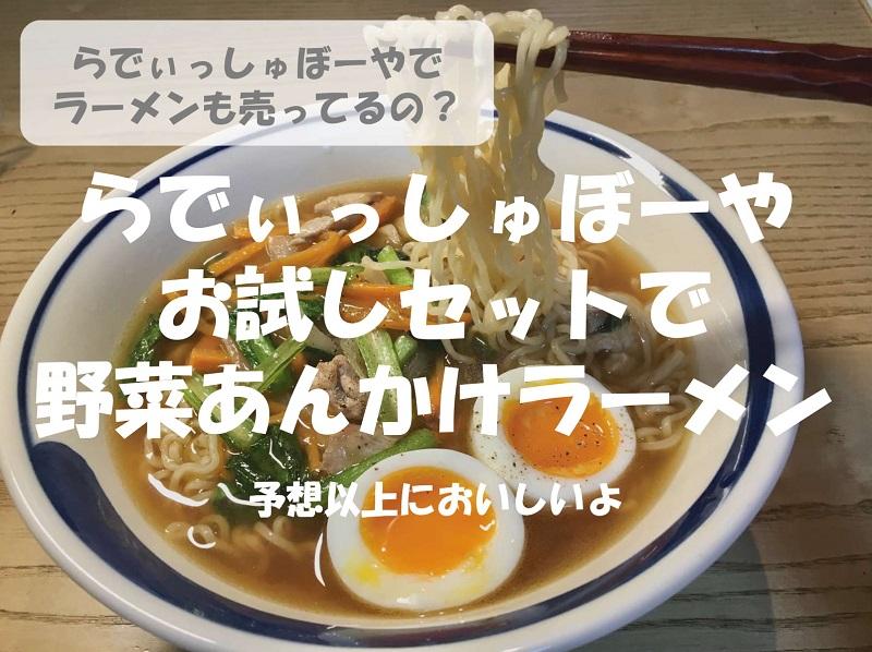 らでぃっしゅぼーやで作る「野菜あんかけラーメン」レシピ付き