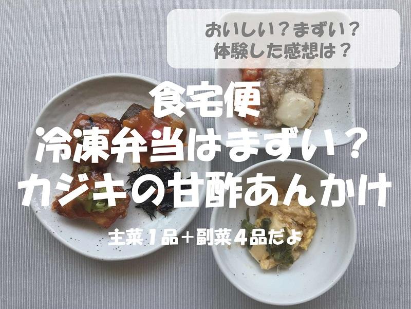 【画像あり】食宅便はまずいと言われてる?実際に食べてみました