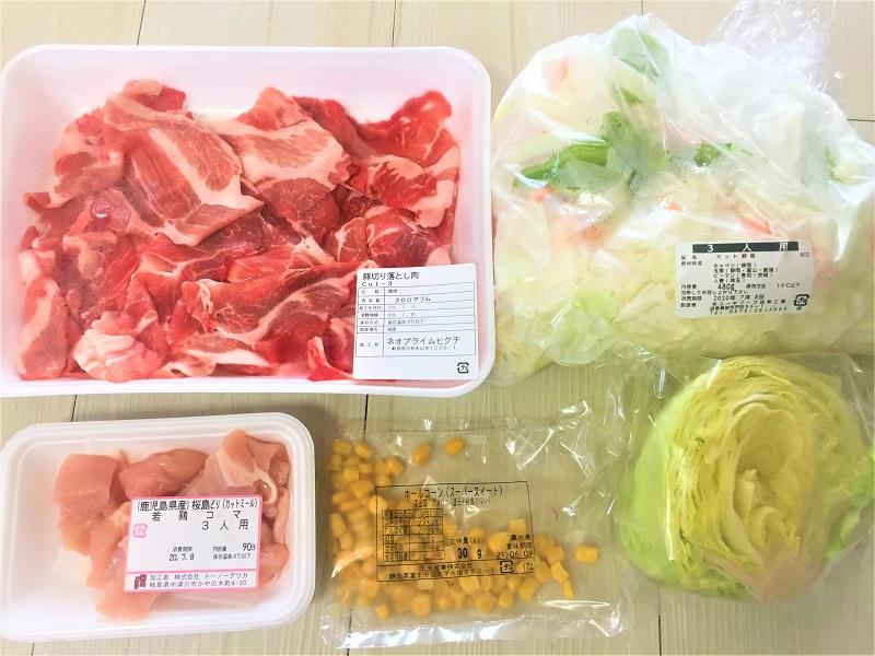 ヨシケイ レシピ