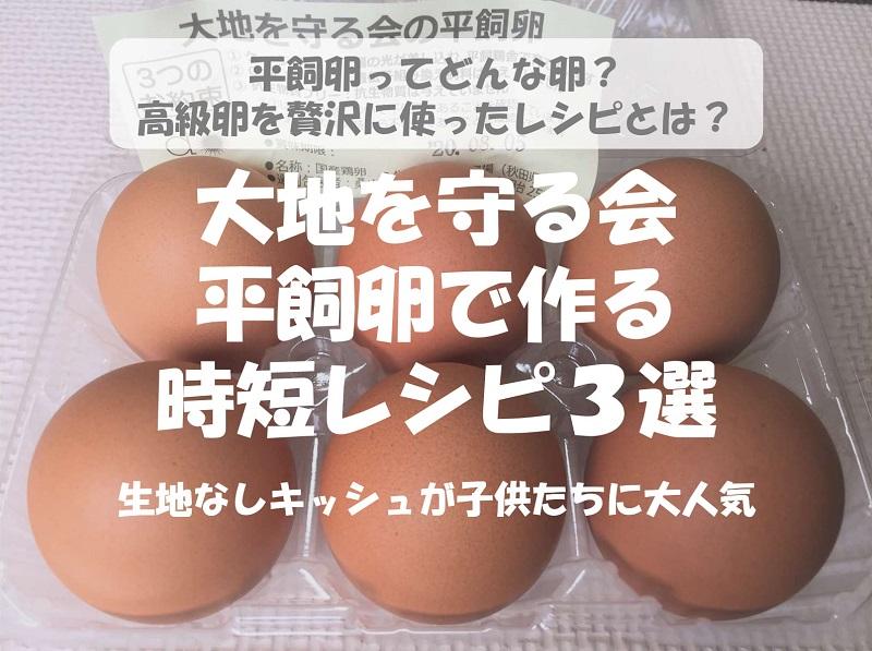 大地を守る会の平飼卵を使ったレシピ3選!生地なしキッシュがおすすめ!